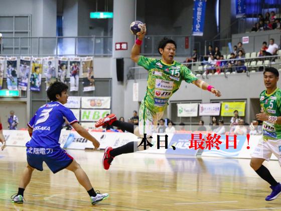 松信亮平企画!茨城国体から日本のハンドボール界を盛り上げる