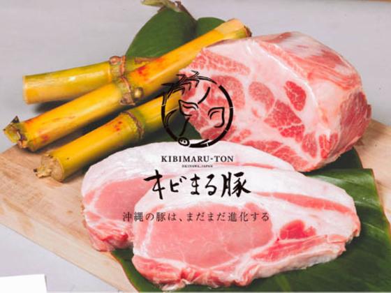 とろける口どけ。沖縄の魅力が詰まった「キビまる豚」を全国へ!