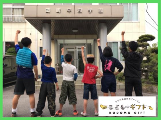 水没するグランド・老朽化した家〜岡崎平和学園 引越し大作戦〜