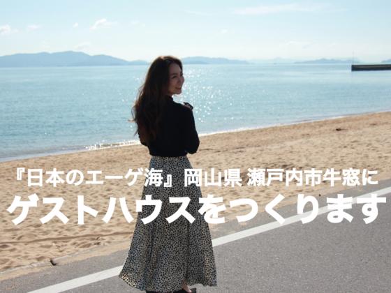岡山「UNI.HOUSE」で旅と人生がもっとワクワクするきっかけを!