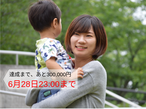 背が高い女性の悩みを解決したい!頑張るママの挑戦