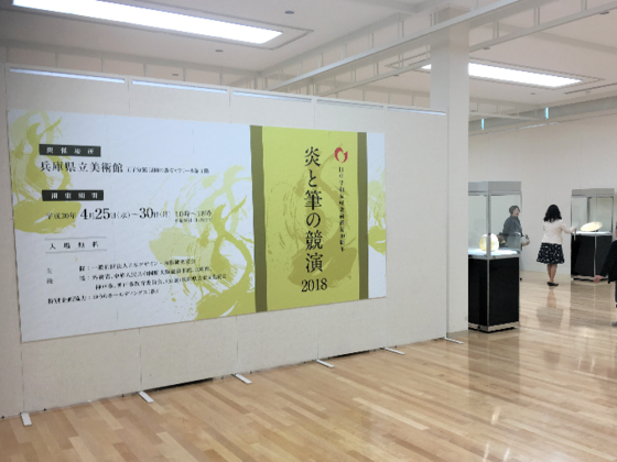 陶藝を通して文化交流のきっかけを。「炎と筆の競演2019」開催へ