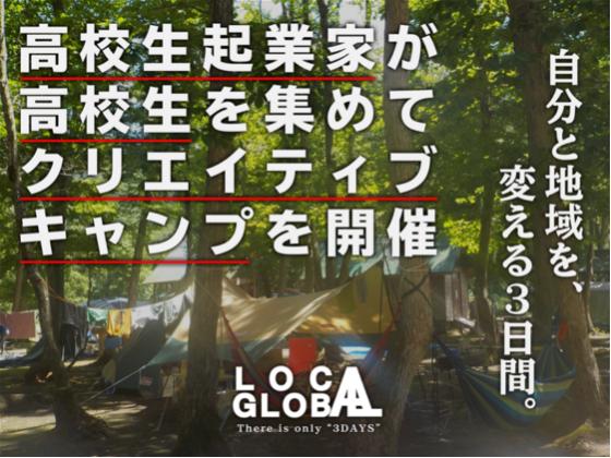 高校生起業家の挑戦。湯沢を変えるクリエイティブキャンプを開催