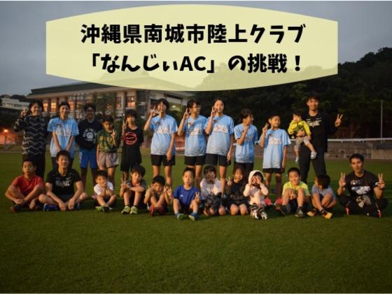 沖縄県の子供たちが気軽に陸上を楽しめる環境作りをしたい!