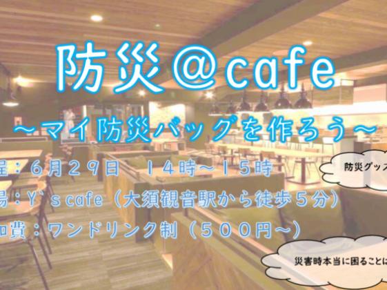 防災@cafe~マイ防災バッグをつくろう~