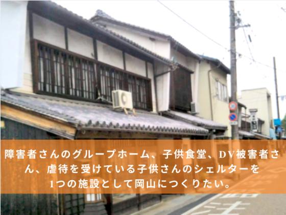 岡山県津山に子ども、障害者、シニアが一緒に過ごせる居場所を!