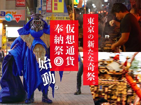 キャッシュレス時代の新しい奇祭、「仮想通貨奉納祭」爆誕₿