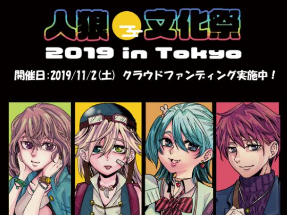 人狼文化祭2019 in TOKYOを成功させたい!