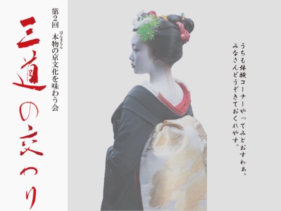「若者」に京都の千年の文化の価値を広める!