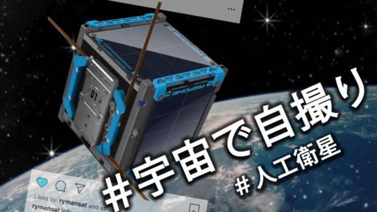 サラリーマンによる人工衛星を再び……悲願のミッション達成へ!