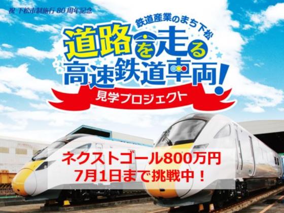 鉄道ファン必見!最後の英国高速鉄道車両イベントを成功させたい