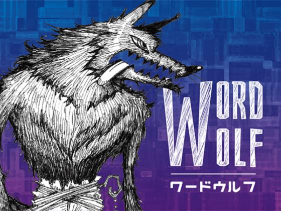 誰でも直ぐに遊べる人狼ゲーム「ワードウルフ」を製品化したい!