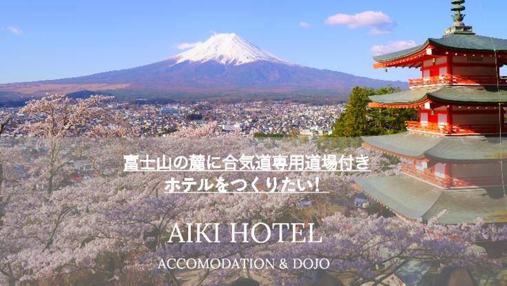 富士山の麓に合気道道場付き宿泊施設をつくりたい!!