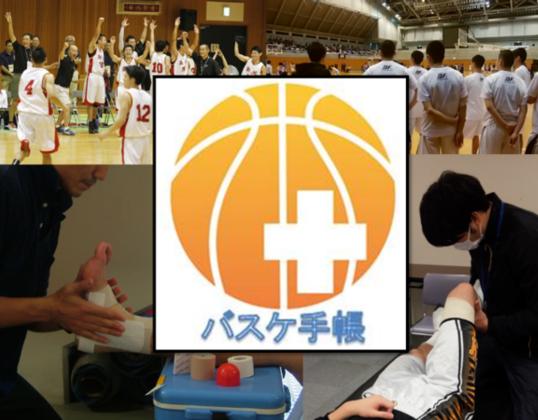 ケガから選手を守るためのアプリ「バスケ手帳」リリースしたい!