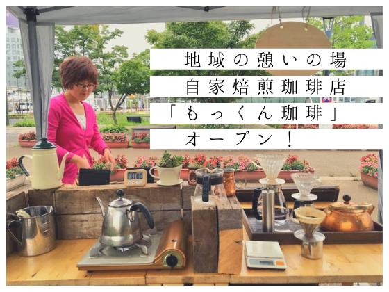 地域の憩いの場、自家焙煎珈琲店「もっくん珈琲」オープン!