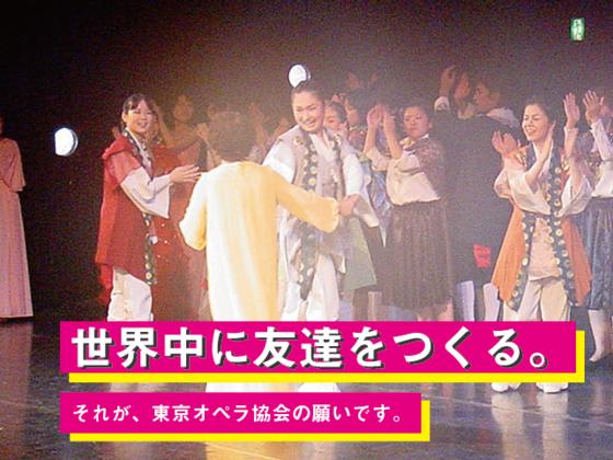 ポーランドと国交樹立100周年の今年、オペラの巡演で世界平和を!