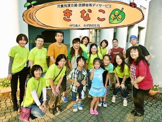 東所沢で障がいをもつ子どもと家族のためのデイサービスを開設!