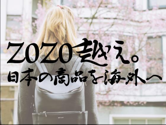 日本の商品を海外の人に届けたい