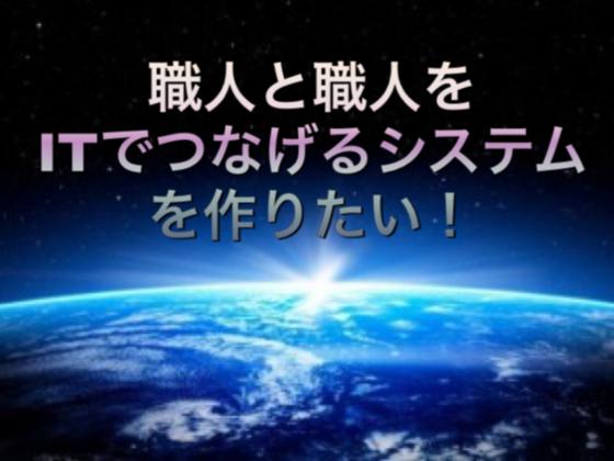 日本の建設職人たちの仕事の幅を広げる応援サイトを作りたい!