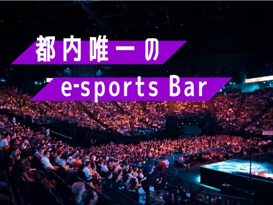 e‐sportsの興奮を、多くの方々と共有できるbarを!!