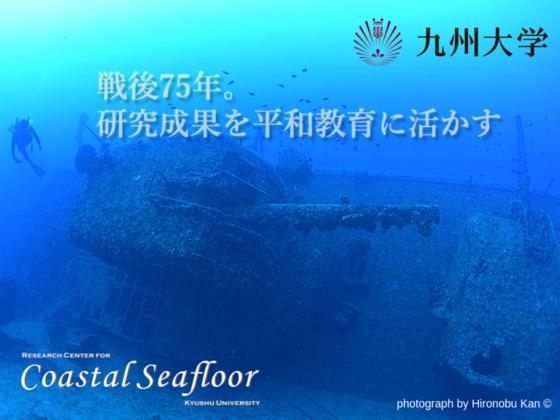 浅海底の戦争遺跡 USSエモンズ伝承プロジェクト