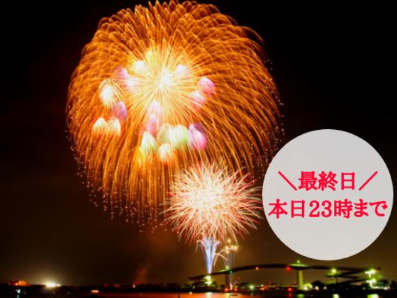 第72回「木更津港まつり花火大会」令和一発目を皆様とともに。