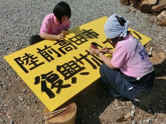 陸前高田で今後もボランティア受入を継続させ復興に貢献したい!