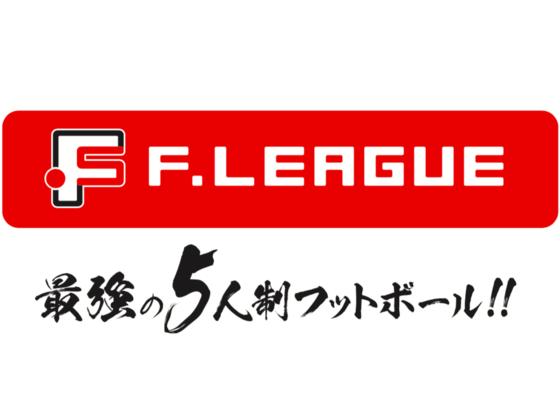 6月の名古屋での共同開催をきっかけにFリーグを盛り上げたい!
