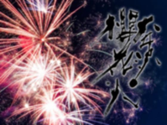 """人口200人の小さな集落""""山形県大井沢""""の花火大会を復活させたい"""
