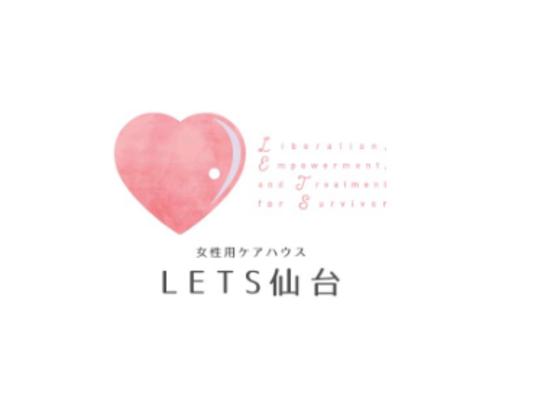 仙台市で貧困にあえぐ女性たちを救いたい。ケアハウスの設立へ。