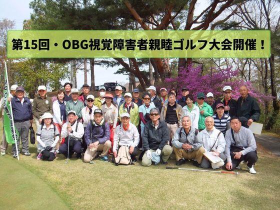 視覚障害ゴルフと「大阪視覚障害者親睦ゴルフ大会」を続けたい!