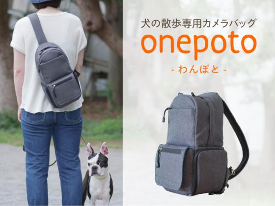 犬の散歩専用カメラバッグ『onepoto(わんぽと)』