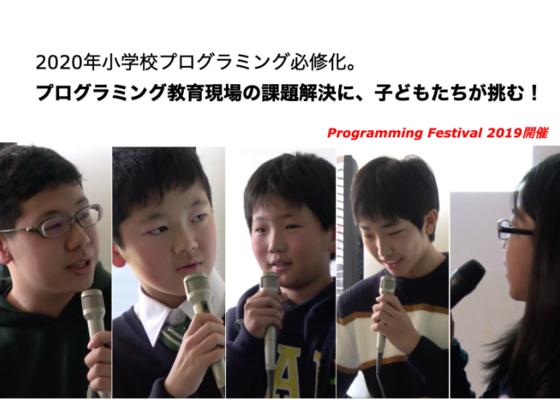 Programming Festival 2019