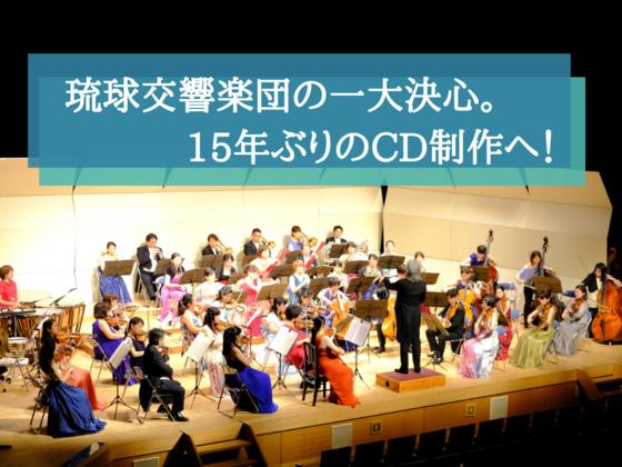 沖縄の風を音楽にのせて~届け私たちの肝心(ちむぐくる)