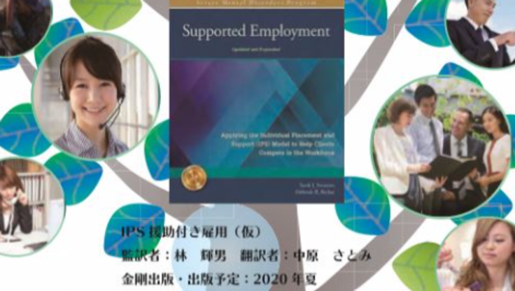 就労支援IPS翻訳本を出版したい!