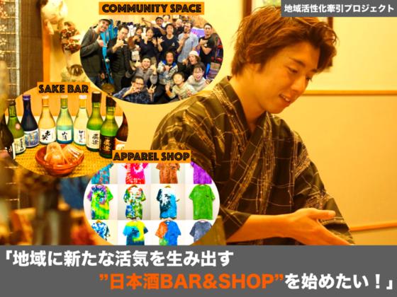 地域に新たな活気を生み出す日本酒BAR&SHOPを始めたい!