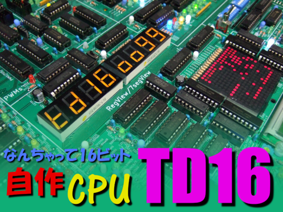 DIP型ICだけで作る!完全オリジナル設計の自作CPU!