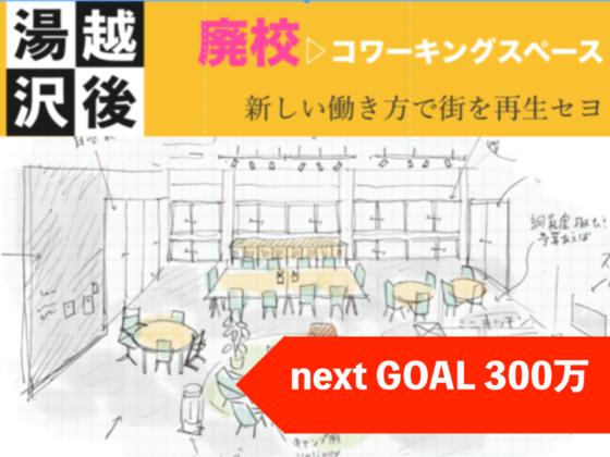 越後湯沢で、魅力的な人が交わり街が再生する拠点を作りたい!!