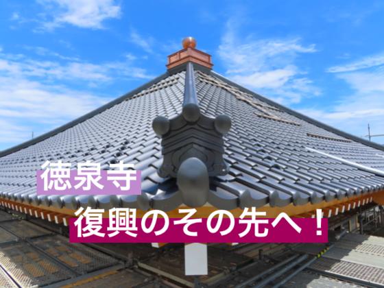 津波で壊滅した徳泉寺を救った「はがき一文字写経」恩返しを今。