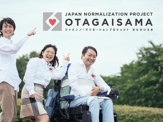 幸福度NO1デンマーク、世界トップの福祉を日本へ持ち帰りたい