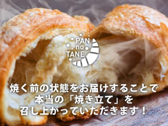 """ご家庭へパン屋さんをお届けする""""パンのたね""""プロジェクト"""