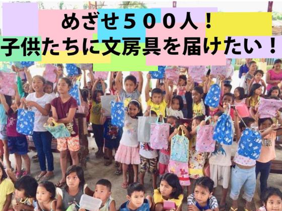 目指せ500人!フィリピンの子供たちへ文房具を届けよう!