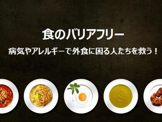 皆が安心して外食できるよう飲食店も成分表示ができるようにする
