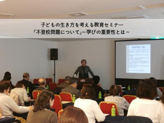 元文部科学事務次官「前川喜平先生」を招待し、教育セミナーを!