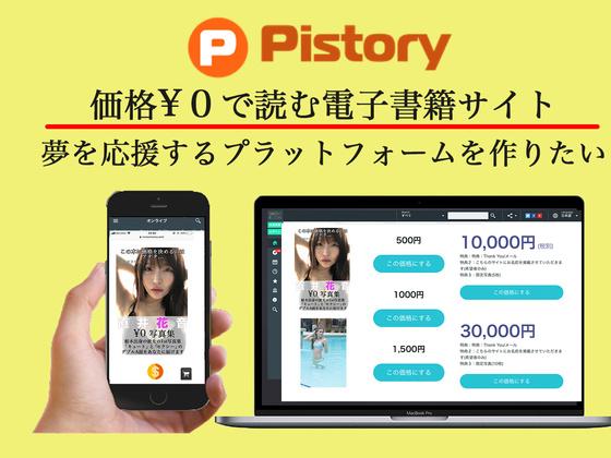 出版を通して、夢を追い、応援するサイト「Pistory」を開発!