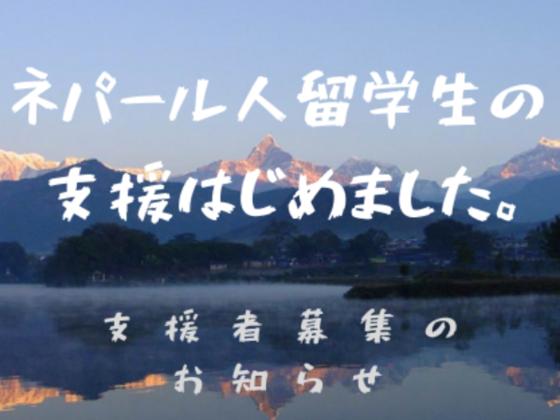 宮城県仙台で、日本に来るネパール人留学生の生活を支援したい!!