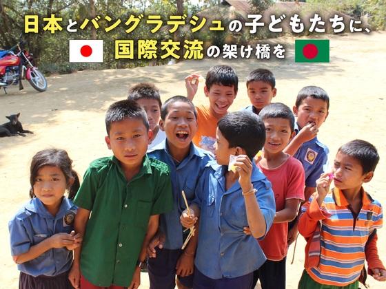 互いの異国文化を学び合う子ども達を、日本で逢わせてあげたい!