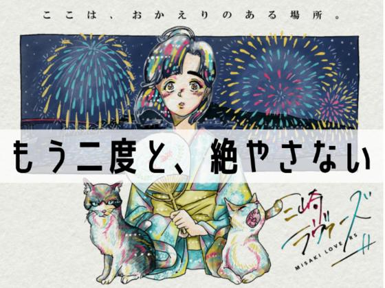 復活した三崎・城ヶ島花火大会の公式PVを作りたい!