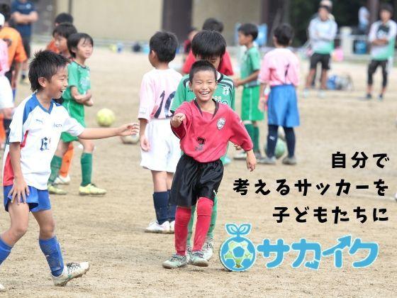 子どもがミスを恐れず主体的にサッカーを楽しむ環境を作りたい