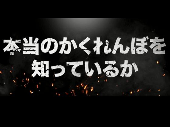 かくれんぼの日本一を決める大会を開催したい